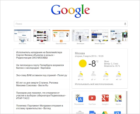 google_now_homepage_mockup