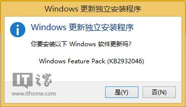 windows_feature_pack_screenshot